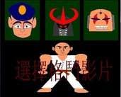 Play kong fu animation