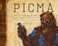 Play Picma