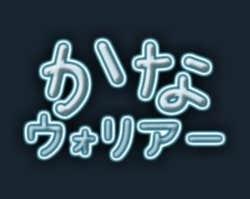 Play Kana Warrior / かなウォリアー